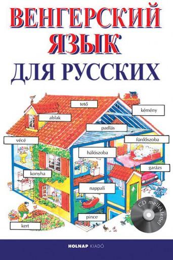 KEZDŐK MAGYAR NYELVKÖNYVE OROSZOKNAK (CD MELLÉKLETTEL) - Ekönyv - HELEN DAVIES