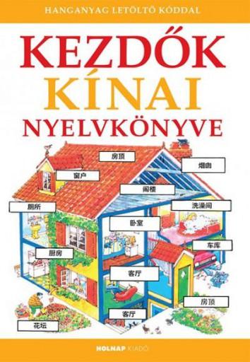 KEZDŐK KÍNAI NYELVKÖNYVE - FŰZÖTT (HANGANYAG LETÖLTŐ KÓDDAL) - Ekönyv - HOLNAP KIADÓ