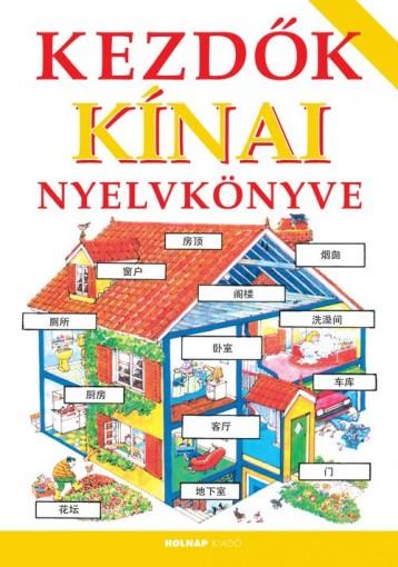 KEZDŐK KÍNAI NYELVKÖNYVE (2014) - Ekönyv - HOLNAP KIADÓ