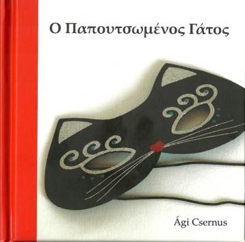 Csizmás kandúr - O papoytsōmenos gatos - Ekönyv - Csernus Ági
