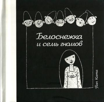 Hófehérke és a hát törpe - Belosnežka i sem' gnomov - Ekönyv - Pap Kata