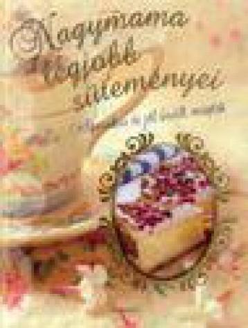 NAGYMAMA LEGJOBB SÜTEMÉNYEI - KLASSZIKUS ÉS JÓL BEVÁLT RECEPTEK - Ekönyv - ALEXANDRA KIADÓ
