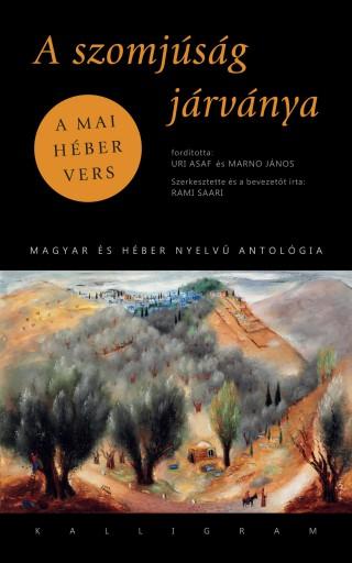 A SZOMJÚSÁG JÁRVÁNYA - A MAI HÉBER VERS - KÉTNYELVŰ ANTOLÓGIA - Ekönyv - PESTI KALLIGRAM KFT.
