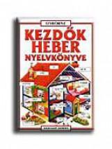 KEZDŐK HÉBER NYELVKÖNYVE - Ekönyv - HOLNAP KIADÓ
