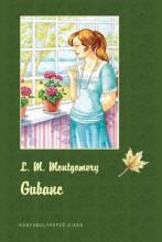 GUBANC - KÖTÖTT - Ekönyv - MONTGOMERY LUCY MAUD