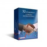 52 GYAKORLAT A SIKERES ÉRTÉKESÍTÉSHEZ - ÖNFEJLESZTŐ KÁRTYA - Ekönyv - HVG KIADÓI ZRT.