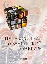 MAGYAR KULTURÁLIS KALAUZ OROSZ NYELVEN - Ekönyv - JAN KUNTUR