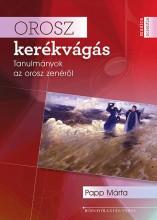 OROSZ KERÉKVÁGÁS - TANULMÁNYOK AZ OROSZ ZENÉRŐL - Ekönyv - PAPP MÁRTA