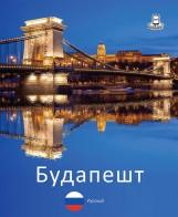 BUDAPEST 360°- OROSZ - Ekönyv - PANEM KÖNYVEK