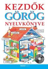 KEZDŐK GÖRÖG NYELVKÖNYVE - CD MELLÉKLETTEL - Ekönyv - HOLNAP KIADÓ