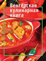 MAGYAROS KONYHA - OROSZUL - Ekönyv - PANEM KÖNYVEK