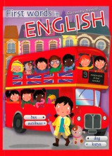 FIRST WORDS IN ENGLISH - Ekönyv - ELEONORA BARSOTTI