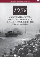 AZ 1956-OS KOSSUTH TÉRI SORTŰZ - OROSZ - Ekönyv - NÉMETH CSABA