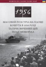 AZ 1956-OS KOSSUT TÉRI SORTŰZ - UKRÁN - Ekönyv - NÉMETH CSABA