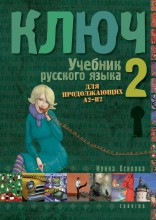 KULCS - OROSZ NYELVKÖNYV II. KÖTET - Ekönyv - CORVINA KIADÓ