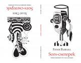 SORS-CSEREPEK - Ebook - SZABÓ TIBOR