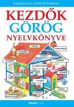 KEZDŐK GÖRÖG NYELVKÖNYVE - FŰZÖTT (HANGANYAG LETÖLTŐ KÓDDAL) - Ekönyv - HOLNAP KIADÓ