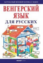 KEZDŐK MAGYAR NYELVKÖNYVE OROSZOKNAK - FŰZÖTT (HANGANYAG LETÖLTŐ KÓDDAL) - Ekönyv - HOLNAP KIADÓ