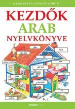 KEZDŐK ARAB NYELVKÖNYVE - FŰZÖTT (HANGANYAG LETÖLTŐ KÓDDAL) - Ekönyv - HOLNAP KIADÓ