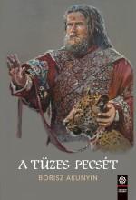 A TÜZES PECSÉT - Ekönyv - AKUNYIN, BORISZ