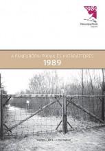 A PÁNEURÓPAI PIKNIK ÉS HATÁRÁTTÖRÉS 1989 (2. KIADÁS) - Ebook - GYARMATI GYÖRGY