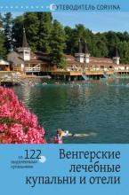 GYÓGYFÜRDŐK ÉS GYÓGYSZÁLLÓK MAGYARORSZÁGON - OROSZ - Ekönyv - BEDE BÉLA