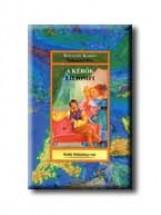 A KÉRŐK - LILIOMFI - HOLLÓ DIÁKKÖNYVTÁR - - Ebook - KISFALUDY KÁROLY-SZIGLIGETI EDE
