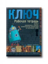 KULCS - OROSZ NYELVKÖNYV KEZDŐKNEK - MUNKAFÜZET - Ekönyv - OSZIPOVA, IRINA