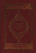 A KEGYES KORÁN ÉRTELMEZÉSE ÉS MAGYARÁZATA MAGYAR NYELVEN - Ekönyv - HANIF ISZLÁM KULTURÁLIS ALAPÍTVÁNY