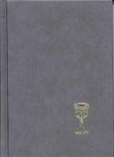 ÉNEKESKÖNYV - KICSI - - Ekönyv - KÁLVIN KIADÓ