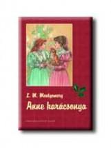 ANNE KARÁCSONYA - Ekönyv - MONTGOMERY, L.M.