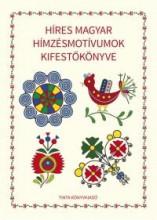 HÍRES MAGYAR HÍMZÉSMOTÍVUMOK KIFESTŐKÖNYVE - Ekönyv - HORVÁTH ÁGNES (SZERKESZTŐ)