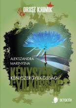 KÉNYSZERGYILKOSSÁG - OROSZ KRIMIK - Ekönyv - MARINYINA, ALEKSZANDRA