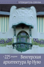 MAGYAR SZECESSZIÓS ÉPÍTÉSZET (OROSZ NYELVEN) - - Ekönyv - BEDE BÉLA