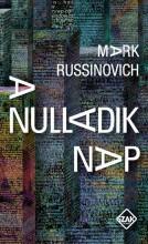 A NULLADIK NAP - Ekönyv - RUSSINOVICH, MARK
