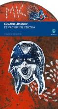 EZ VAGYOK ÉN, EDICSKA - Ekönyv - LIMONOV, EDUARD