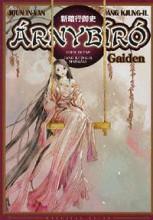 ÁRNYBÍRÓ 18. GAIDEN - Ekönyv - JOU IN-VAN - JANG KJUNG -IL