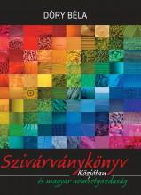 SZIVÁRVÁNYKÖNYV - KÖZJÓTAN ÉS MAGYAR NEMZETGAZDASÁG - Ekönyv - DÓRY BÉLA DR.
