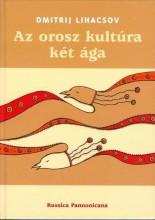 AZ OROSZ KULTÚRA KÉT ÁGA - Ekönyv - LIHACSOV, DMITRIJ
