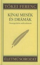 KÍNAI MESÉK ÉS DRÁMÁK - ÖSSZEGYŰJTÖTT MŰFORDÍTÁSOK - Ekönyv - TŐKEI FERENC