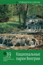 NEMZETI PARKOK MAGYARORSZÁGON  - OROSZ - Ekönyv - BEDE BÉLA