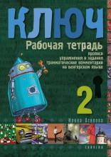 KULCS 2. - OROSZ NYELVKÖNYV HALADÓKNAK - MUNKAFÜZET - Ekönyv - OSZIPOVA, IRINA