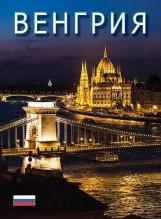 VENGRIÂ (MAGYARORSZÁG-OROSZ) - Ekönyv - HAJNI ISTVÁN ÉS KOLOZSVÁRI ILDIKÓ