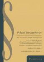 POLGÁRI TÖRVÉNYKÖNYV (SPIRÁLOS) - Ekönyv - PATROCINIUM KFT.