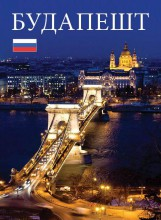 BUDAPEST - OROSZ - Ekönyv - HAJNI ISTVÁN ÉS KOLOZSVÁRI ILDIKÓ